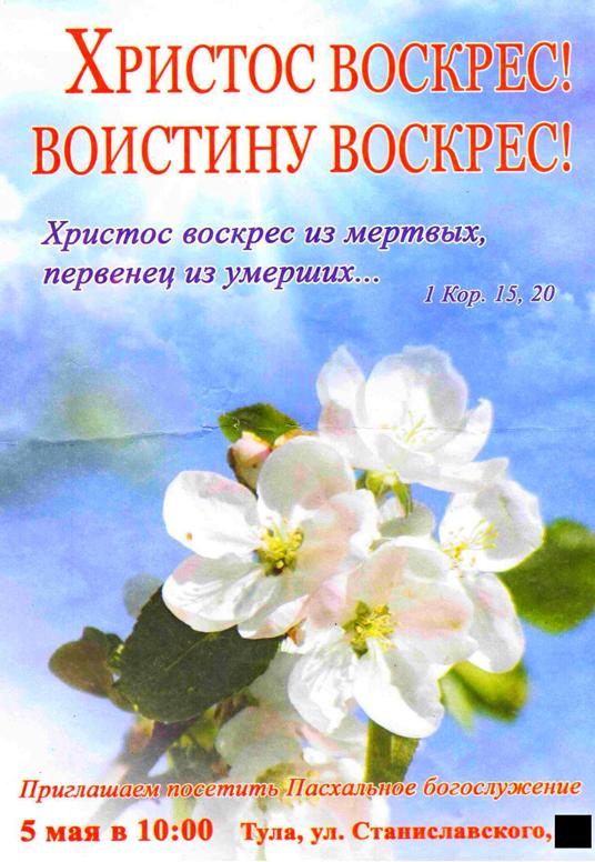 тумбочки для открытки христос воскрес воистину воскрес мсц ехб вот ниже